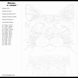 Картина по номерам - Кот в очках