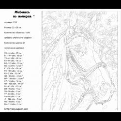 Картина по номерам - Лошадь
