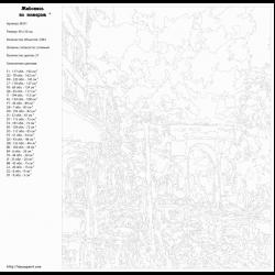 Картина по номерам - Городской пейзаж