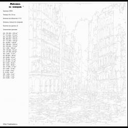 Картина по номерам - Венеция