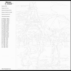 Картина по номерам - Двое в Париже