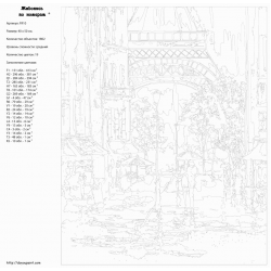 Картина по номерам, Эйфелева башня