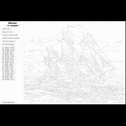Картина по номерам - Корабль