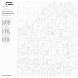 Картина по номерам - Зимний город