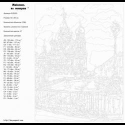 Картина по номерам, Церковь на набережной